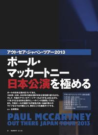 O_rock_13_aki_p081