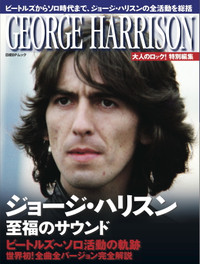 O_rock_george_h1