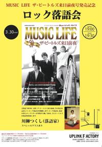 Tsukushirock0330