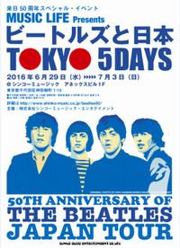 Tokyo5days2016flyer