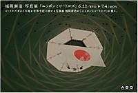 Fukuokaphotoex_nippon