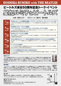 Hoshika_flyer_ura_0613_1602