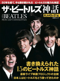 2016_beatles_shinwa_h1
