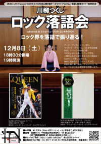 Tsukushi_flyer_181208