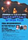 Izutaneyamawings2019