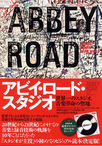 Abbeyroad_1