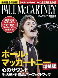 Paulcover