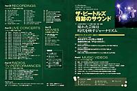 Otona_beatleskiseki_mokuji