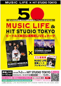 Hit_studio_tokyo_2