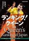 Rankingqueennew_cover