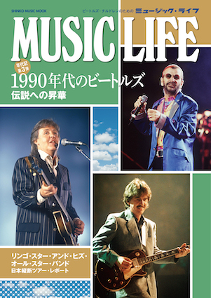 年代記第3弾〜『MUSIC LIFE 1990年代のビートルズ』 伝説への昇華 ...
